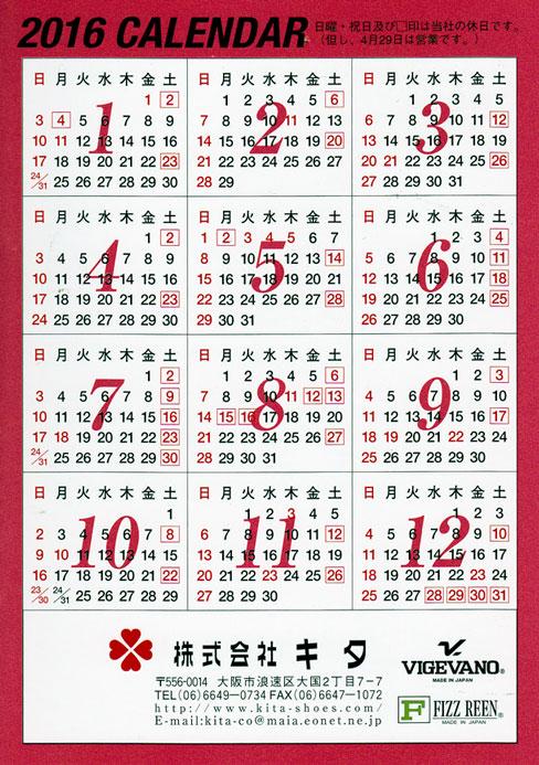 2016年営業カレンダー