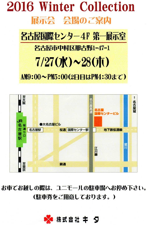 名古屋国際センター地図