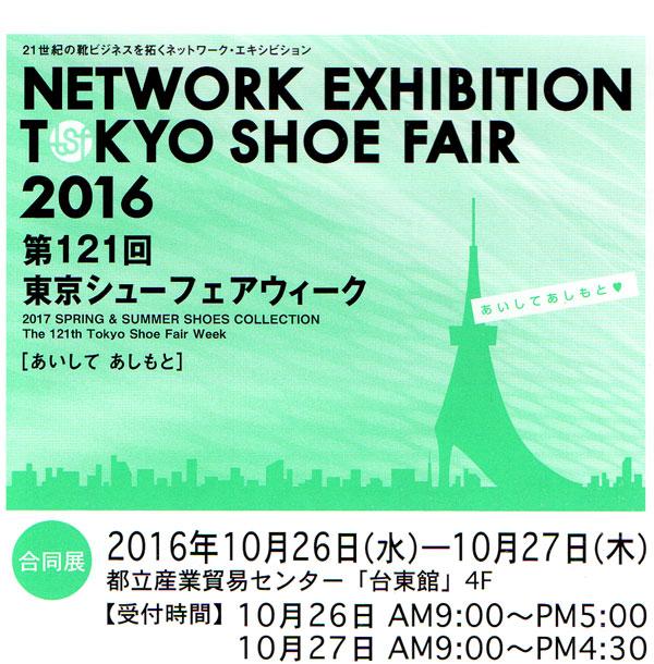 第121回東京シューフェアウィーク出展のお知らせ