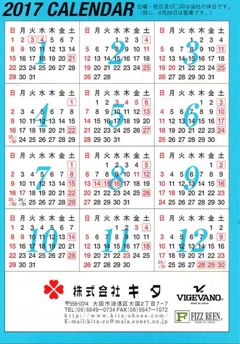 2017年営業カレンダー