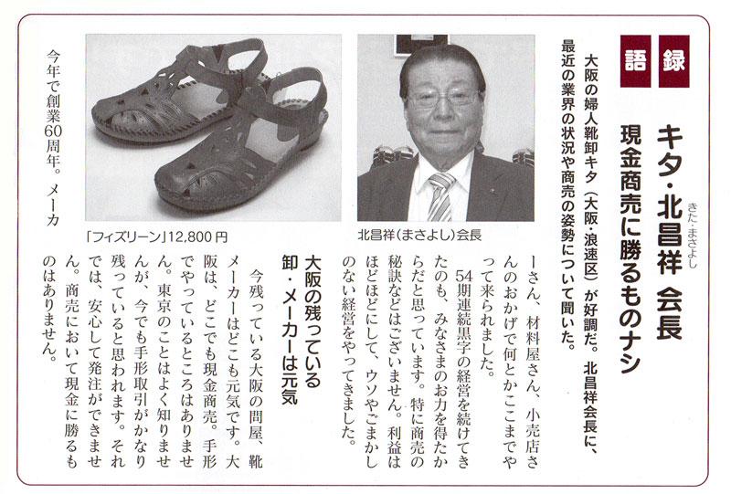 記事掲載のお知らせ