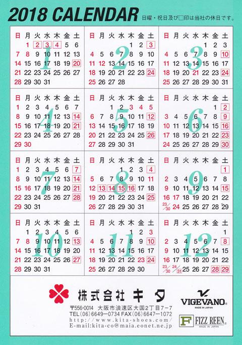 2018年営業カレンダー