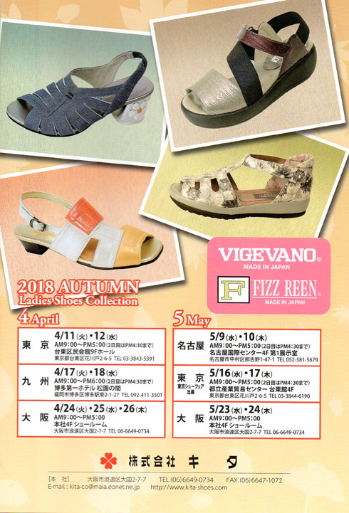 2018 AUTUMN Ladies' Shoes Collection
