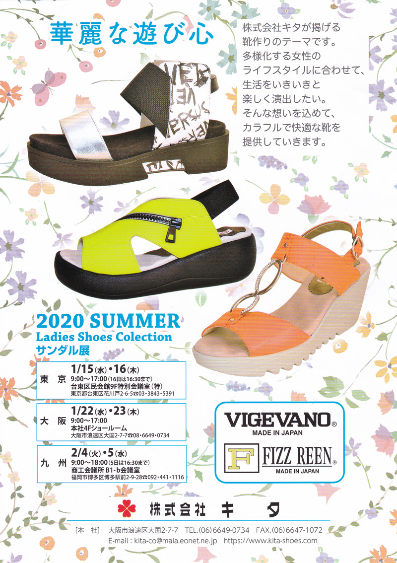 2020 SUMMER Ladies' Shoes Collection