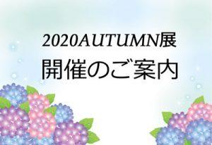 「2020AUTUMN展」のご案内