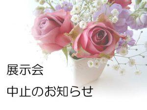 【重要】名古屋展開催中止のお知らせ